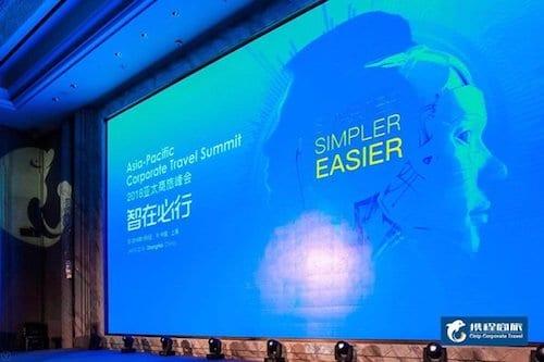 第四届亚太商旅峰会举行 携程商旅发布智能化战略