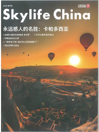 土耳其航空推出中文版机上杂志《Skylife China》