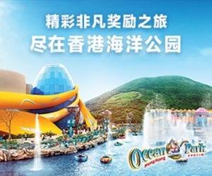 精彩非凡奖励之旅尽在香港海洋公园
