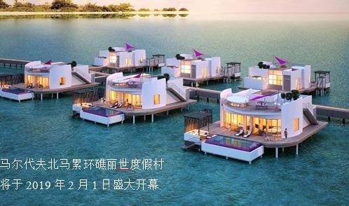 马尔代夫北马累环礁丽世度假村将于明年2月开幕