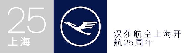 德国汉莎航空庆祝上海-法兰克福航线开通25周年