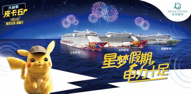 大侦探皮卡丘登船放电 星梦邮轮推出宝可梦主题航次