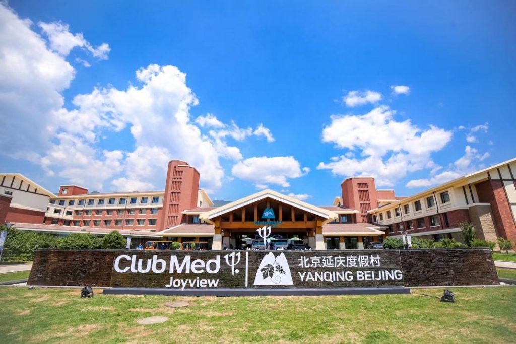 瞄准短途游需求 Club Med Joyview北京延庆度假村揭幕
