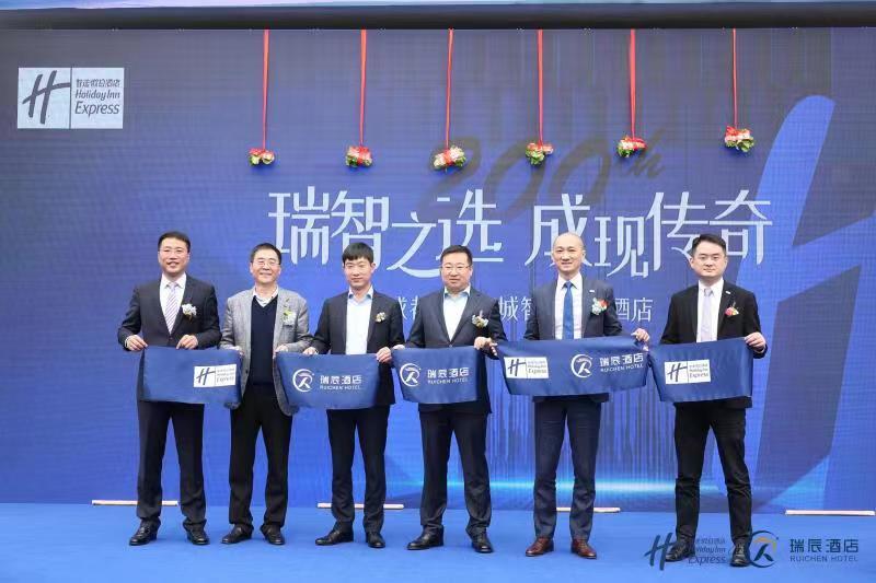 智选假日酒店大中华区第200家酒店开业